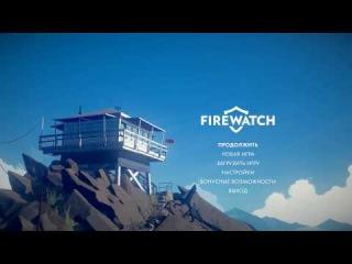 »За мной кто то следит« Firewatch 1