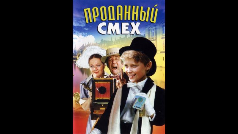 Проданный смех (1981) 2 серии сразу