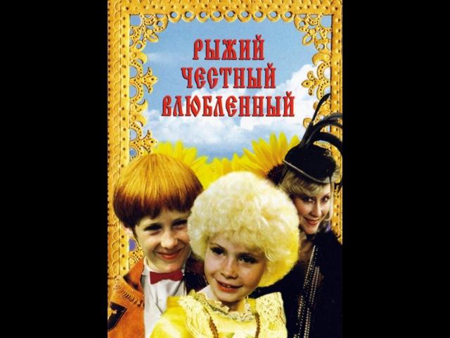 Рыжий, честный, влюбленный (1984) Две серии сразу