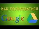 Гугл диск как пользоваться ! Объем гугл диска ! Гугл диск войти! Google Drive