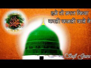 HAMEIN TO MAST KIYA KAALI KAMLI WALE NE || New Super Hit Qawwali