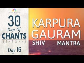 MOST POWERFUL SHIVA MANTRA   Karpura Gauram   30 DAYS of CHANTS S2 - DAY16   Mantra Meditation Music