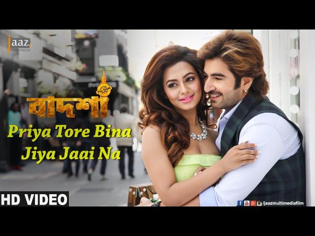 Piya Tore Bina Full Video Jeet Nusraat Faria Shadaab Hashmi Badsha Bengali Movie 2016