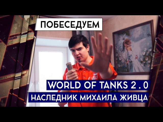 WORLD OF TANKS 2.0 И НАСЛЕДНИК МИХАИЛА ЖИВЦА 18 [Железный Капут: Побеседуем]