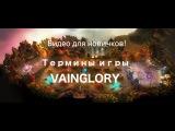 Vainglory: Термины игры для новичков (#VaingloryГайд, @vainglorymoba) Ник: Miseracle