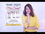 Еліна Іващенко _ Різдвяний Концерт  _Man Sound_ 19.02. 2017р.