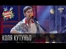 Бойцовский клуб 6 сезон выпуск 10й от 7-го августа 2013г - Коля Кутуньо г. Ровно