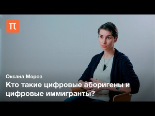 Нормы цифровой грамотности — Оксана Мороз