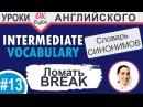 13 Break - ломать. Intermediate vocabulary. 📘 Английский словарь синонимов