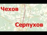 Чехов - Серпухов
