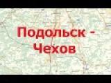 Подольск - Чехов