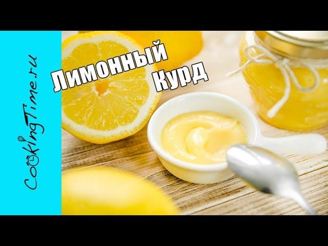 Лимонный Крем / Курд - для торта, тарта, пирожных, тарталеток, тостов - Lemon Curd