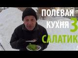 Полевая кухня 3