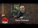 Pro Гитары - Леван Ломидзе