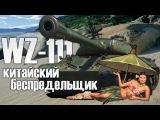 CNwz 111 Китайский беспредельщик