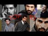 Топ 10 Самые красивые турецкие актеры