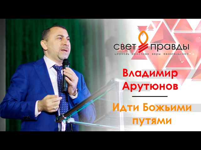 Владимир Арутюнов | Проповедь | Идти Божьими путями | 12.02.17