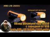 Обзор аккумулятора 18650 c зарядкой от USB - Fenix ARB-L182600U (2600 mAh)