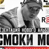 СмокиМо//27 мая//Презентация нового альбома//RED