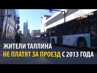 Бесплатный городской транспорт в Таллине_ как это работает