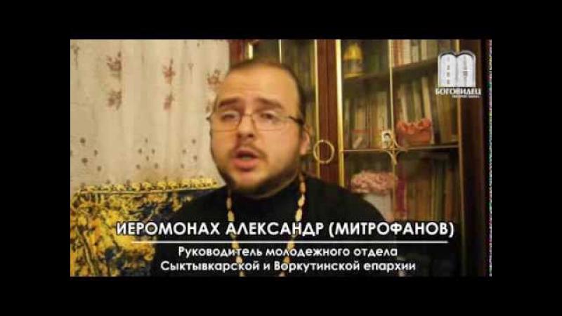 О снах и стоит ли им верить. Священник Александр Митрофанов