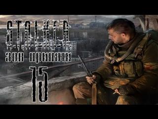 S.T.A.L.K.E.R. - Зов Припяти #15