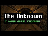 The Unknown: С меня летят кирпичи!!!