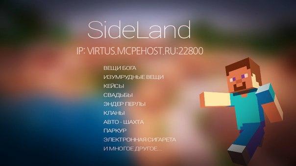 SideLand  Лучший сервер MCPE