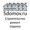 Статьи о строительстве и ремонте - 5domov.ru
