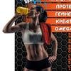 Спортивное питание Самара - Новокуйбышевск - РФ