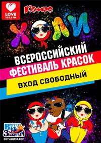 Всероссийский Фестиваль красок Санкт-Петербург