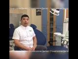Стоматология Дантист. Шабаров Серик Бекмуратович.