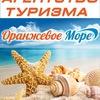 """АГЕНТСТВО ТУРИЗМА """"Оранжевое море"""""""