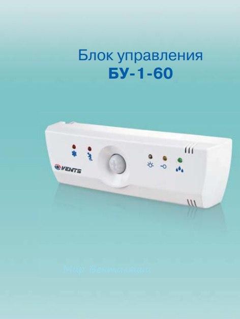 Блок управления бытовым вентилятором ВЕНТС БУ 1 60