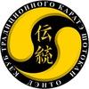 Клуб традиционного каратэ Шотокан ДЭНТО