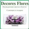 Decores Flores - Натуральные цветы в стекле