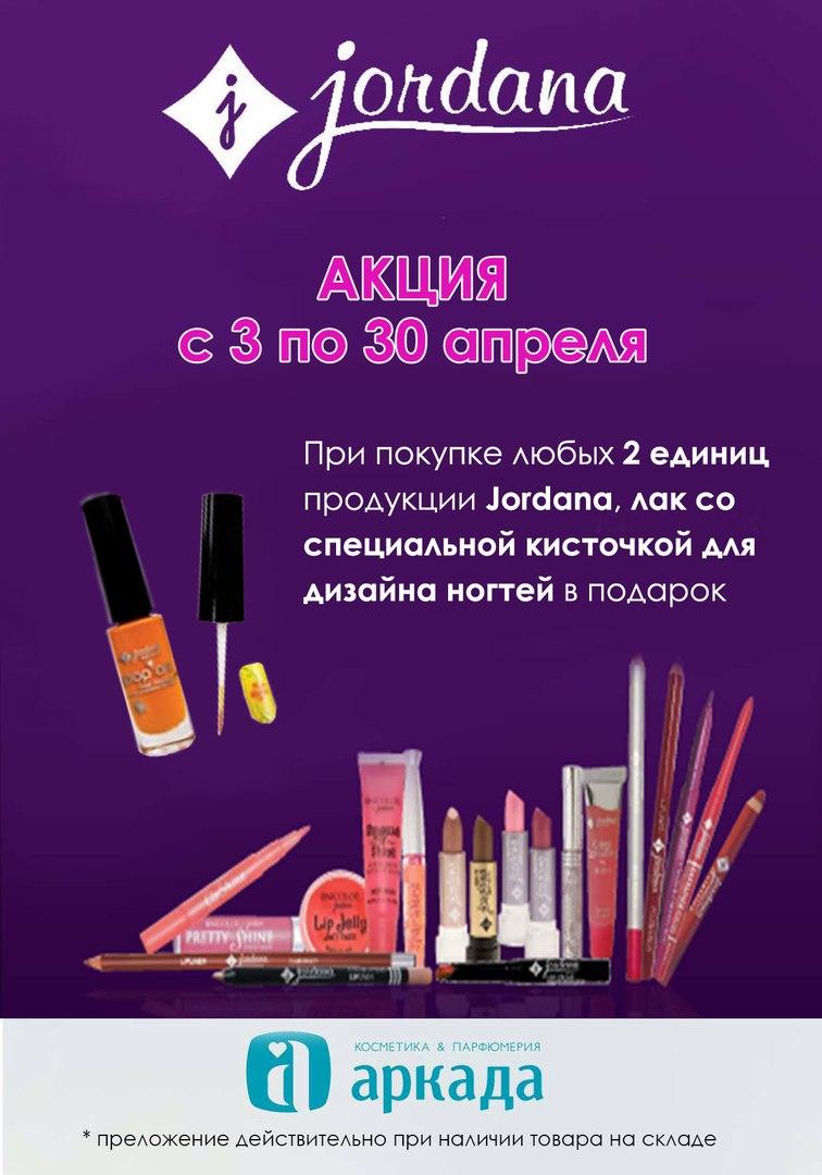 """Акции в магазинах """"Аркада""""!"""