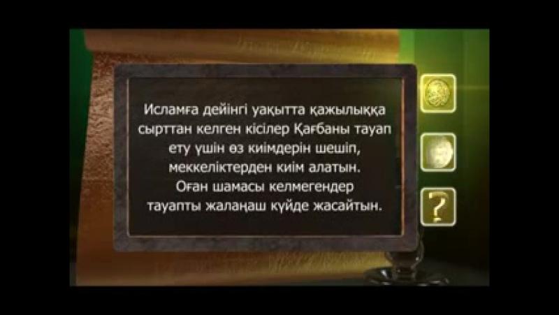 Пайғамбар с ғ с өмір баяны 25 бөлім Асыл арна.mp4
