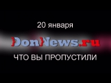 20.01.17 Новости DonNews