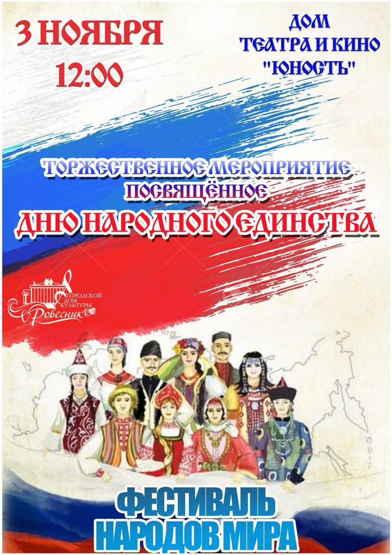 Фестиваль народов мира