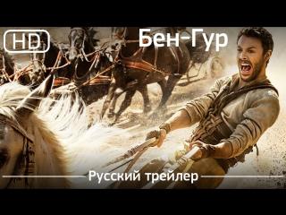 Бен-Гур (Ben-Hur) 2016.Трейлер русский дублированный 1080p