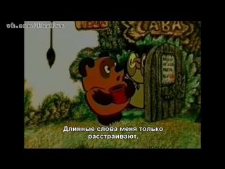 Советские мультфильмы на Английском языке Винни Пух и День забот