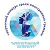 Многогранный Петербург