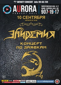 10.09.17 Эпидемия - Aurora Concert Hall (СПб)
