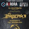 10.09 - Эпидемия - Aurora (С-Пб)