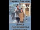 Чарльз Диккенс - Дэвид Копперфильд  [  Драма. Аудиоспектакль  ]