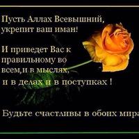 Поздравление сестры с днем рождения на чеченском
