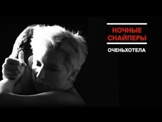 Премьера. Диана Арбенина и Ночные Снайперы - оченьхотела