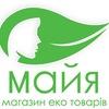 """Інтернет магазин еко товарів """"Майя"""" м. Львів"""