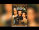 Эпоха невинности (1993) | The Age of Innocence